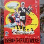 全日本トライアスロン米子大会便利情報!米子はどんな街?