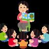 「読み聞かせボランティア」本の選び方~読み聞かせの仕方