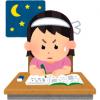 受験生必見!「頭寒足熱」勉強法に必要なグッズ!はこれ!