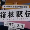 第93回箱根駅伝、区間賞獲得数が多かったのはどこ?
